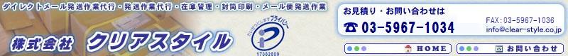 DM発送 株式会社クリアスタイル